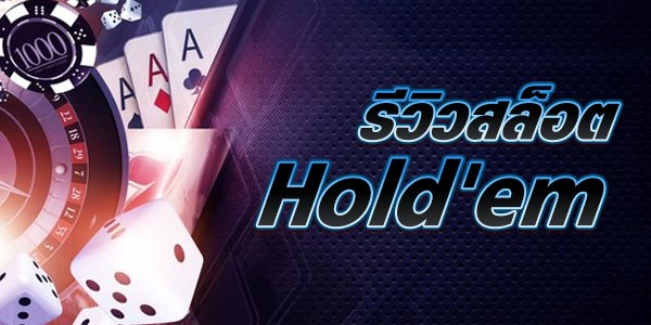 Hold'em By 918Kiss