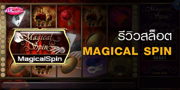 MAGICAL SPIN